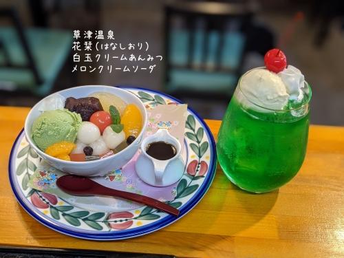 20210530草津温泉カフェ花栞(はなしおり)白玉クリームあんみつ、メロンクリームソーダ