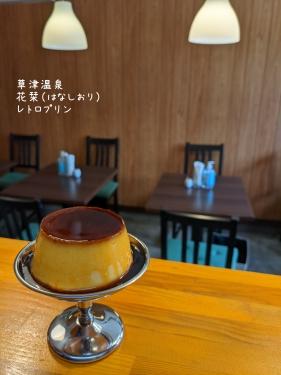 20210531草津温泉カフェ花栞(はなしおり)レトロプリン