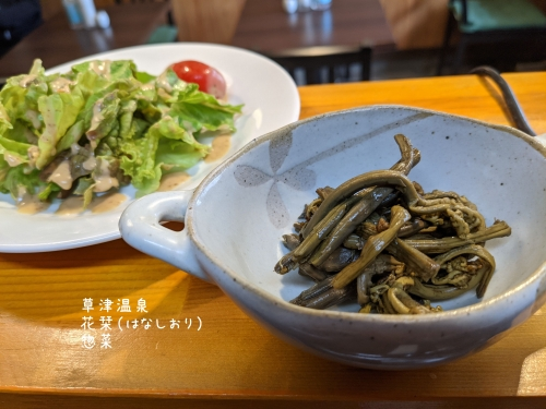 20210531草津温泉カフェ花栞(はなしおり)惣菜
