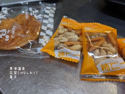 20210601草津温泉カフェ花栞(はなしおり)菓子