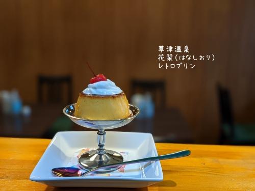 20210604草津温泉カフェ花栞(はなしおり)レトロプリン