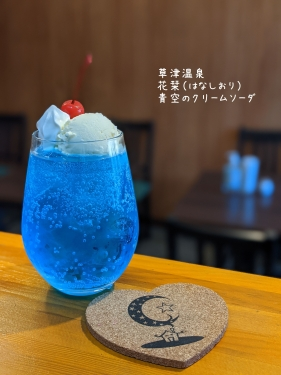 20210605草津温泉カフェ花栞(はなしおり)青空のクリームソーダ