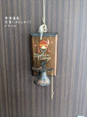20210605草津温泉カフェ花栞(はなしおり)日光ウエスタン村ドアベル