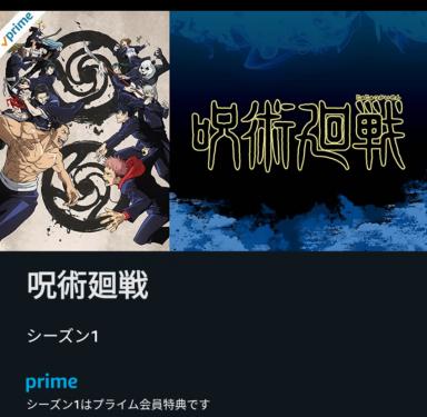 20210606呪術廻戦