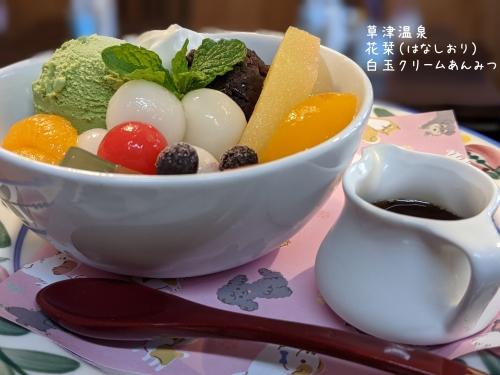 20210607草津温泉カフェ花栞(はなしおり)白玉クリームあんみつ
