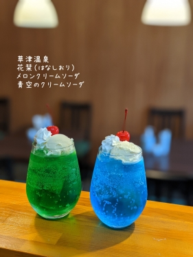 20210610草津温泉カフェ花栞(はなしおり)メロンクリームソーダ、青空のクリームソーダ
