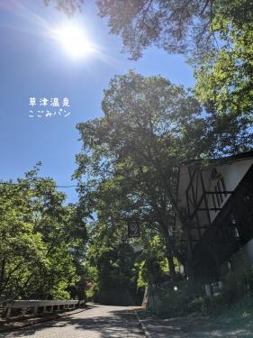 20210609群馬県草津町、草津温泉・kogomipain(こごみパン)