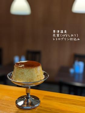 20210613草津温泉カフェ花栞(はなしおり)レトロプリン