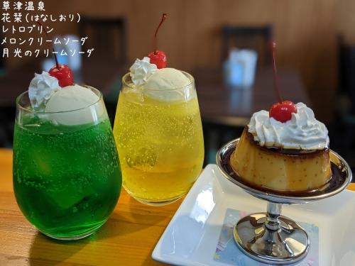 20210613草津温泉カフェ花栞(はなしおり)レトロプリン、メロンクリームソーダ、月光のクリームソーダ