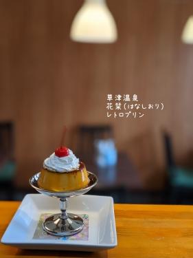 20210614草津温泉カフェ花栞(はなしおり)レトロプリン