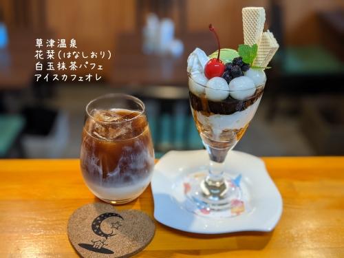 20210615草津温泉カフェ花栞(はなしおり)白玉抹茶パフェ、アイスカフェオレ