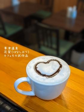 20210619草津温泉カフェ花栞(はなしおり)カフェモカ試作品1