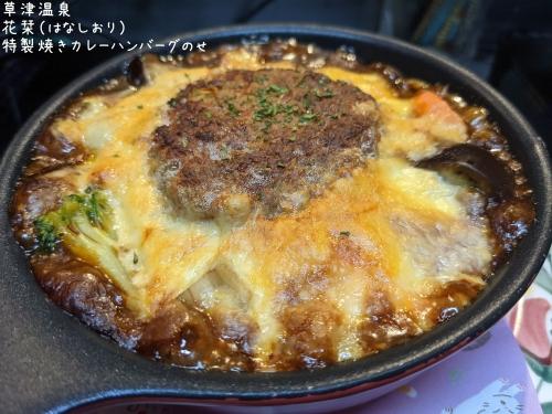 20210621草津温泉カフェ花栞(はなしおり)特製焼きカレーハンバーグのせ