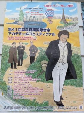 20210817-0829第41回草津国際音楽アカデミーフェスティヴァル