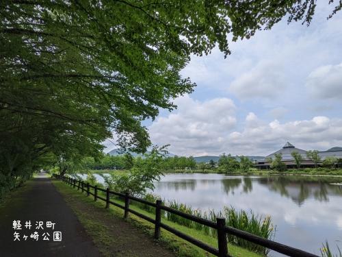 20210623長野県軽井沢町、矢ヶ崎公園1