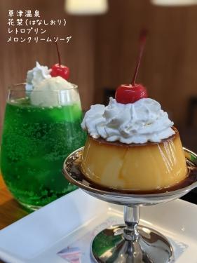 20210624草津温泉カフェ花栞(はなしおり)レトロプリン、メロンクリームソーダ