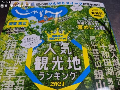 20210629じゃらん関東・東北版8月号1