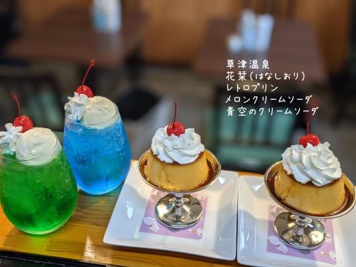 20210703草津温泉カフェ花栞(はなしおり)レトロプリン、メロンクリームソーダ、青空のクリームソーダ