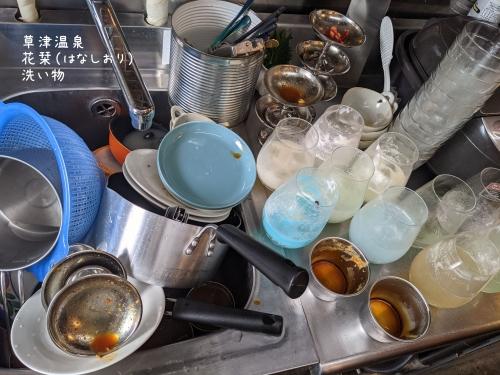 20210703草津温泉カフェ花栞(はなしおり)洗い物