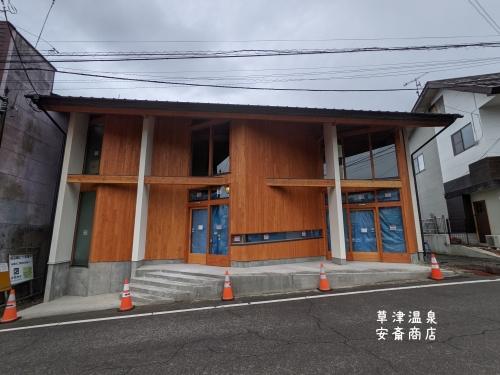 20210709群馬県草津町、草津温泉・安斎商店