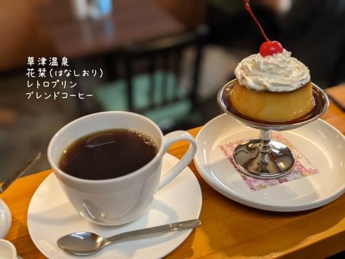 20210709草津温泉カフェ花栞(はなしおり)レトロプリン、ブレンドコーヒー