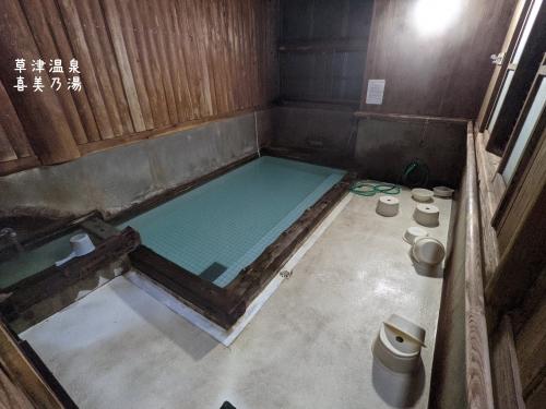 20210716草津温泉の無料共同浴場、喜美乃湯1