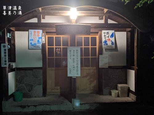 20210716草津温泉の無料共同浴場、喜美乃湯2