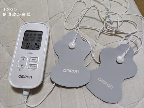 20210716オムロン低周波治療器