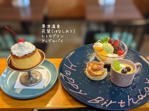 20210716草津温泉カフェ花栞(はなしおり)レトロプリン、アップルパイ