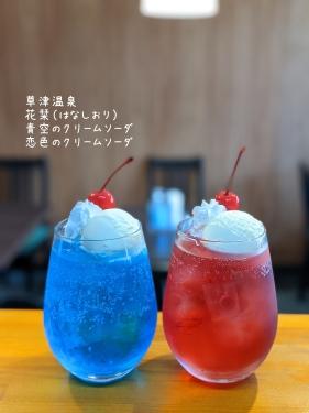 20210717草津温泉カフェ花栞(はなしおり)青空のクリームソーダ、恋色のクリームソーダ