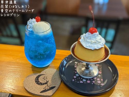 20210718草津温泉カフェ花栞(はなしおり)レトロプリン、青空のクリームソーダ