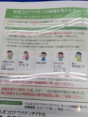 20210719新コロナウイルスワクチン接種1