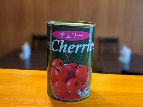 20210722業務スーパーのチェリー缶