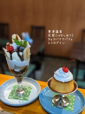 20210726草津温泉カフェ花栞(はなしおり)チョコバナナパフェ、レトロプリン