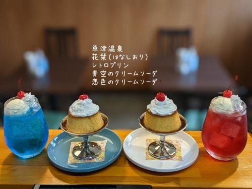 20210803草津温泉カフェ花栞(はなしおり)レトロプリン、青空のクリームソーダ、恋色のクリームソーダ