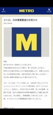 20210806メトロ日本撤退