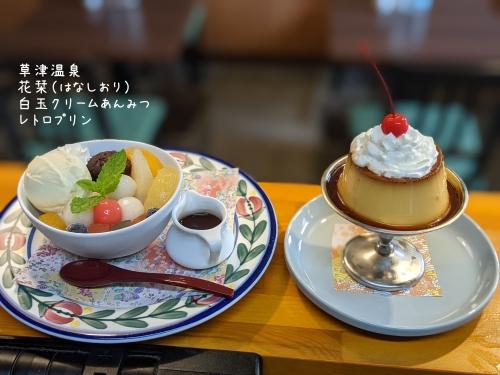 20210807草津温泉カフェ花栞(はなしおり)白玉クリームあんみつ、レトロプリン