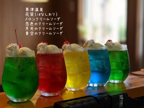 20210810草津温泉カフェ花栞(はなしおり)メロンクリームソーダ、恋色のクリームソーダ、月光のクリームソーダ、青空のクリームソーダ