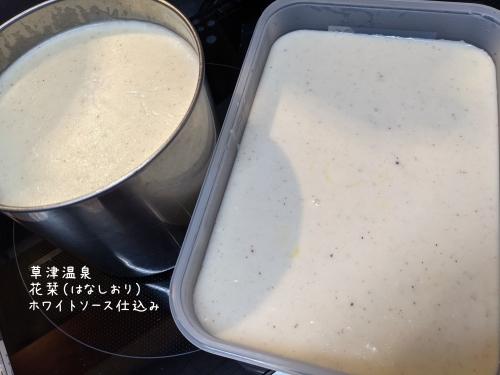 20210813草津温泉カフェ花栞(はなしおり)ホワイトソース仕込み