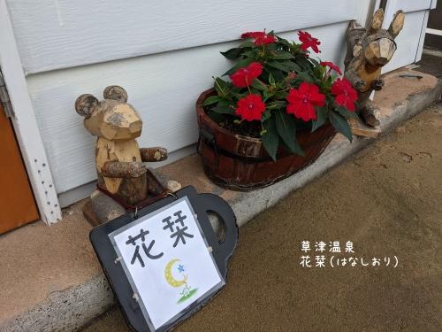 20210814草津温泉カフェ花栞(はなしおり)カフェ入口の看板