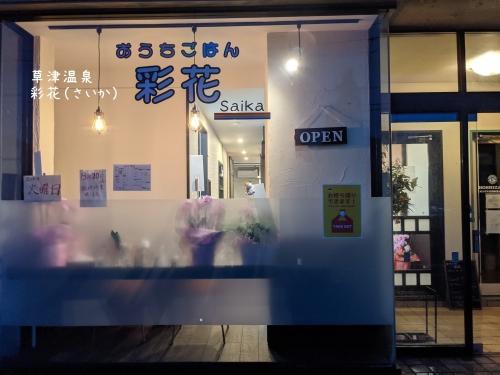 20210815群馬県草津町、草津温泉・彩花(さいか)