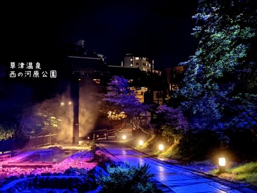 20210818群馬県草津町、草津温泉・西の河原公園ライトアップ1