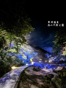 20210818群馬県草津町、草津温泉・西の河原公園ライトアップ2