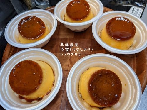 20210820草津温泉カフェ花栞(はなしおり)レトロプリン