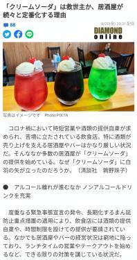 20210821草津温泉カフェ花栞(はなしおり)ヤフーニュースに写真が掲載されました