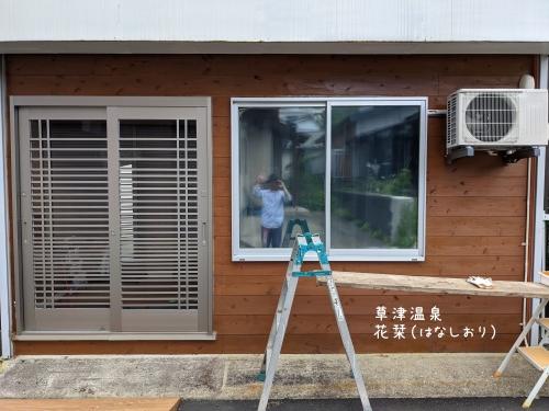 20210828草津温泉民泊花栞(はなしおり)壁塗り直し