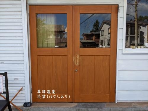 20210828草津温泉カフェ花栞(はなしおり)ドア塗り直し