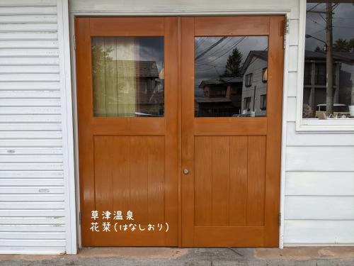 20210829草津温泉カフェ花栞(はなしおり)ドア塗り直し