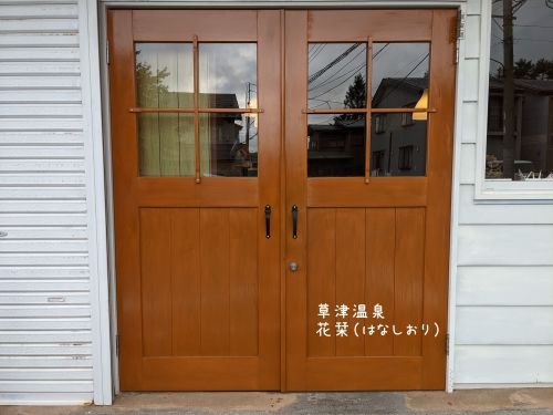 20210829草津温泉カフェ花栞(はなしおり)ドア塗り直し1