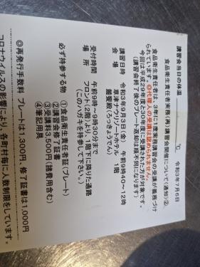 20210902草津温泉カフェ花栞(はなしおり)食品衛生講習会